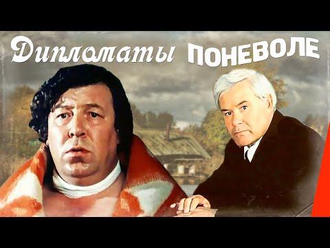 Дипломаты поневоле (1977) фильм (видео)