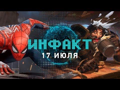 Инфакт от 17.07.2017 [игровые новости] — Spider-Man (2018), Telling Lies, Albion Online, Halo…