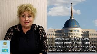Обращение предпринимателя из г. Риддер ВКО к Президенту Республики Казахстан Касым-Жомарту Токаеву