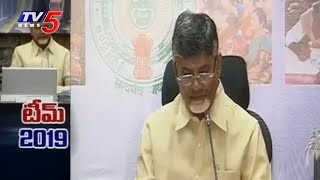 CM Chandrababu Team 2019 | 2019 Elections
