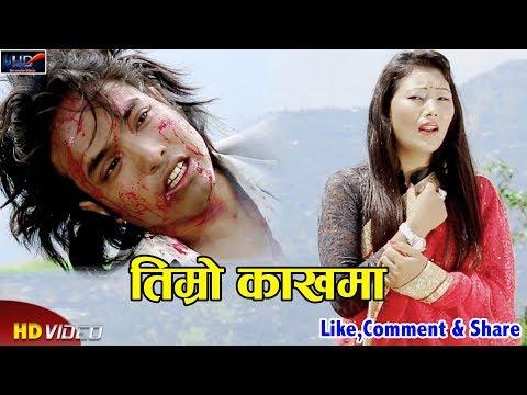 (New Nepali Song Timro Kakhma    Binod Lama & Bimala Magar FT. Chetan Sagar & Maya Magar 2075 - Duration: 11 minutes.)