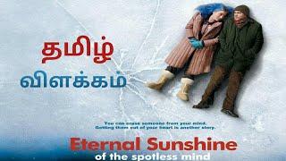 Eternal Sunshine of the Spotless Mind [2004] தமிழ் விளக்கம்    By HOLLYWOOD TIMES.