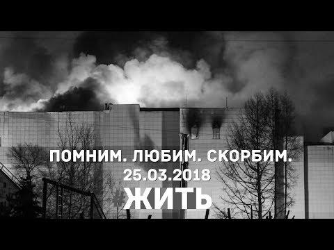 Трагедия в Кемерово. Зимняя Вишня. #ЖИТЬ (видео)