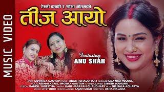 Teej Aayo - Reshmi Karki & Shobha Gautam