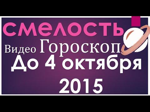 Павел Чудинов. Смотреть онлайн гороскоп   знаки зодиака  до 4 октября   .  прогноз  знаки зодиака   гороскоп на до 4 октября  таро