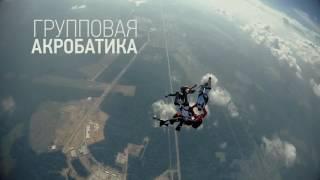 40-й Чемпионат мира по парашютному спорту среди военнослужащих