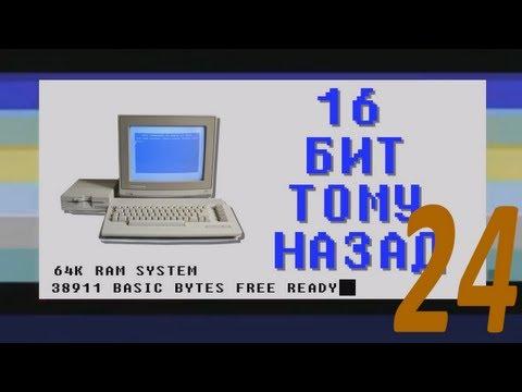 16 бит тому назад - 16-битные версии Windows