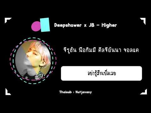 [THAISUB] Deepshower Feat. JB (GOT7) - Higher