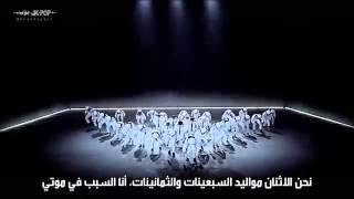 BTS - Intro performance Trailer - Arabic sub