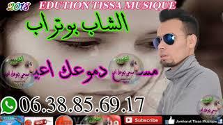 Download Lagu cheb boutrab -2018- mashi dmo3ak a3ayniya الشاب بوتراب مسحي دموعك اعينية Mp3