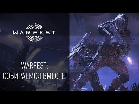 WARFEST: собираемся вместе!