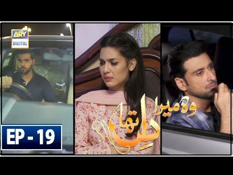 Woh Mera Dil Tha Episode 19 - 17th August  2018 - ARY Digital Drama