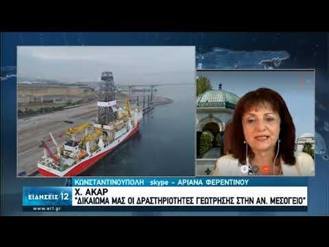 Χ.Ακάρ   Δικαίωμά μας οι γεωτρήσεις στην Αν.Μεσόγειο   30/07/2020   ΕΡΤ