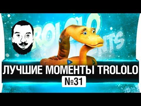 ЛУЧШИЕ МОМЕНТЫ TROLOLO #31 😀 - PYTHON EDITION