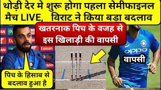 world cup 2019 1st semifinal match india vs new  zealand today  playing 11