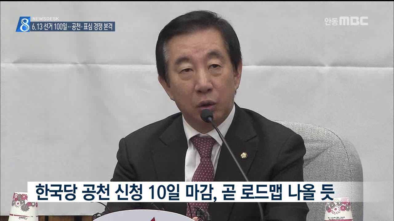 R]6.13선거 100일, 공천 경쟁 본격
