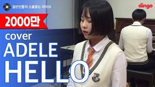 This Korean Girl's Cover of Adele's 'Hello' is Amazing