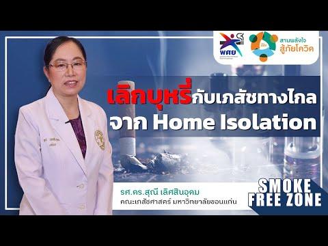 """เลิกบุหรี่กับเภสัชทางไกลจาก Home Isolation (full version) ศูนย์พัฒนาศักยภาพกำลังคนด้านการควบคุมยาสูบ (พศย.)  สนับสนุนโดย สำนักสนับสนุนการควบคุมปัจจัยเสี่ยงหลัก (สน.1) สสส.  ขอแนะนำ """"เลิกสูบบุหรี่"""" ลดความเสี่ยงโควิด-19  ผ่านคลิปวิดีโอ """"เลิกบุหรี่กับเภสัชทางไกลจาก Home Isolation""""  โดย รศ.ดร.สุณี เลิศสินอุดม คณะเภสัชศาสตร์ มหาวิทยาลัยขอนแก่น  ทีมเภสัชอาสาพาเลิกบุหรี่ ฟรี!!  ดูแลต่อเนื่อง 6 เดือน เลือกเภสัชกรเองได้ เพียงนัดหมายเวลาที่ตรงกัน ถ้าต้องใช้ยาเลิกบุหรี่สามารถรับยาได้ที่ร้านยาใกล้บ้านท่าน เข้า Line"""