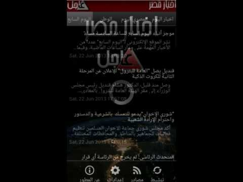 Video of اخبار مصر - عاجل