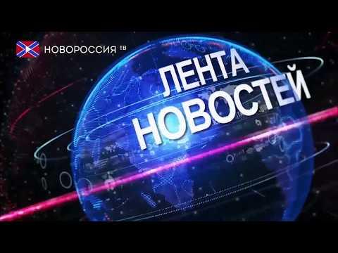 Лента Новостей 13 августа 2018 года - DomaVideo.Ru