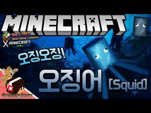 너 원래 키가 크니...? 【제리】 [Minecraft 예술가 컨텐츠 - MC몹 : 오징오징!