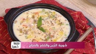 شوربة الجبن و الخضر بالدجاج   موفن مالح / ميليسا كهينا / ليندة / Samira TV