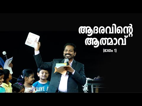 ആദരവിന്റെ ആത്മാവ്(1) | The Spirit of Honour (1) | Br. Damien | English - Malayalam Christian Message