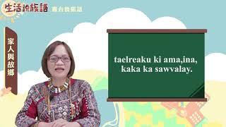 生活說族語 08霧台魯凱語 03家人與故鄉