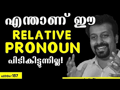 എന്താണ് ഈ Relative Pronoun In English- Chapter 157