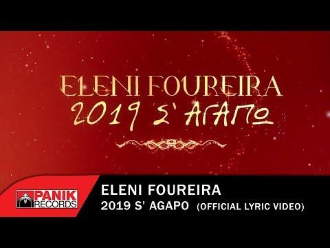 Eleni Foureira 2019 S' Agapo
