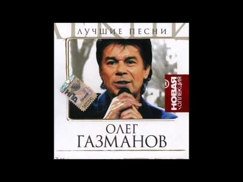 Oleg Gazmanov - The Best