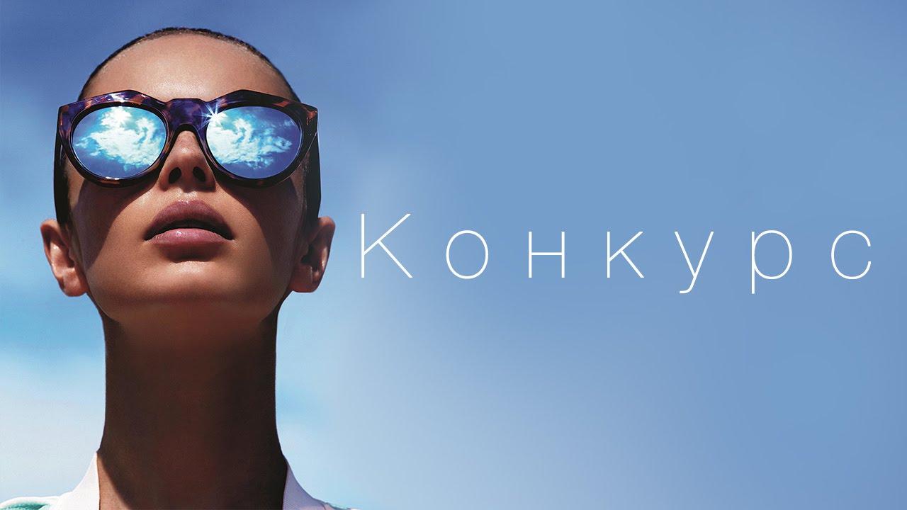 КОНКУРС! Выиграй солнцезащитные очки! [до 19 августа 2015]