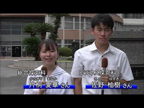 富士市立高校ビジネス探究科の特色PR動画