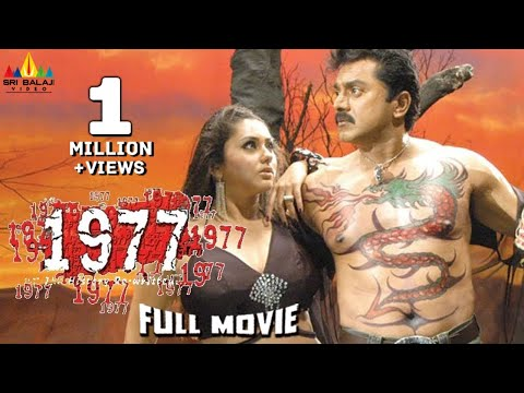 1977 Jarigindi Yemiti Full Movie | Sharath Kumar, Namitha | Sri Balaji Video