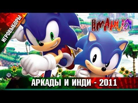 ИГРОВЫБОРЫ 2011: Аркады и Инди!