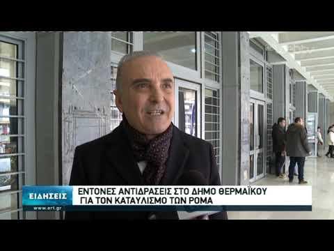 'Eντονες αντιδράσεις στο δήμο Θερμαϊκού για τον καταυλισμό των Ρομά | 20/01/2020 | ΕΡΤ