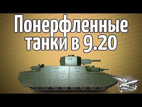 Стрим - Понерфленные танки в 9.20