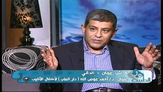 برنامج الطبيب فقره اولي حلقه الجمعه ٤/٢٧