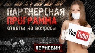 ЧерновикЪ: Партнерская программа — продолжение