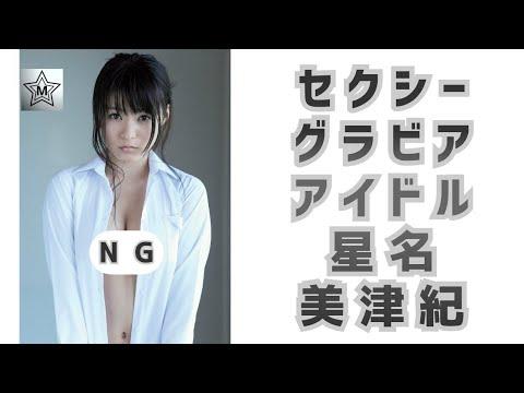 【星名美津紀】セクシーグラビアアイドル/[Mizuki Ho …