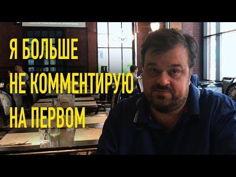 Молния Василий Уткин: «Я больше не комментирую Чемпионат мира на Первом» - DomaVideo.Ru