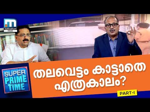 തലവെട്ടം കാട്ടാതെ എത്രകാലം?| Super Prime Time part 1|Mathrubhumi News