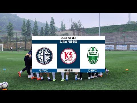 청주FC 원정 경기 스케치 영상 (2021.5.15)