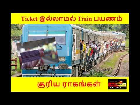 Ticket இல்லாமல் Train பயணம் !!!  SOORIYAN FM  SOORIYA RAAGANGAL