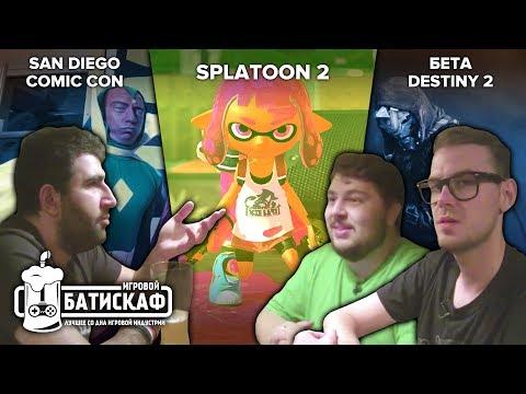Гардианы против кальмаров и San Diego Comic Con - Игровой Батискаф