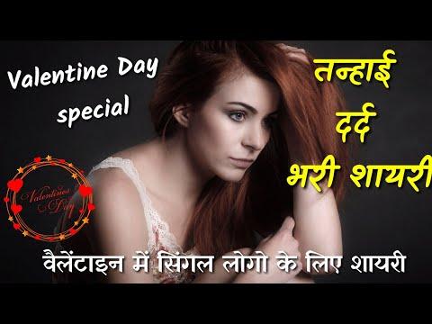 Sad quotes - Valentine Day special Sad Heart Touching Shayari True Love Hindi Shayari Quotes।। सैड हिंदी शायरी