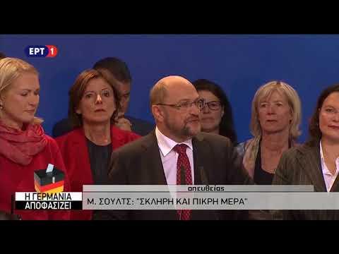 Δηλώσεις Μάρτιν Σουλτς για τα αποτελέσματα των γερμανικών εκλογών
