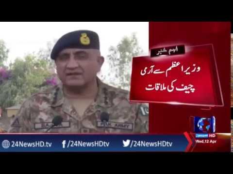 COAS General Qamar Javed Bajwa calls on PM Nawaz Sharif