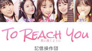Video [プロデュース48]君に届くように(너에게 닿기를/To Reach You)-記憶操作団(기억조작단)【日本語字幕/かなるび/歌詞】 MP3, 3GP, MP4, WEBM, AVI, FLV Februari 2019