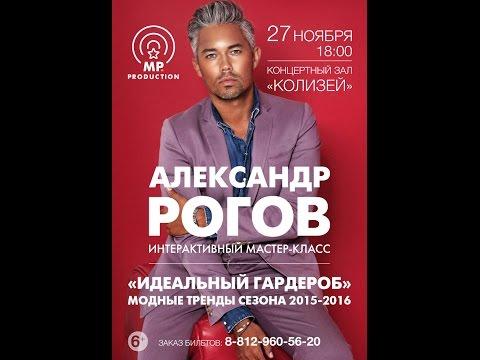 Александр рогов мастер класс